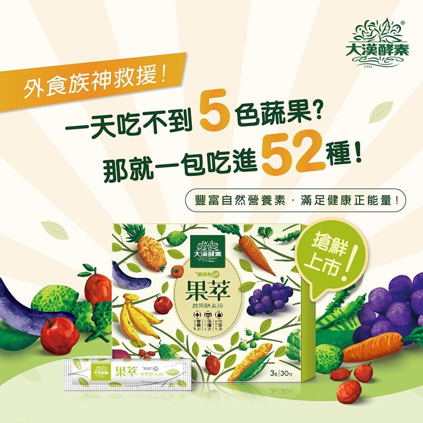 Biozyme大漢酵素