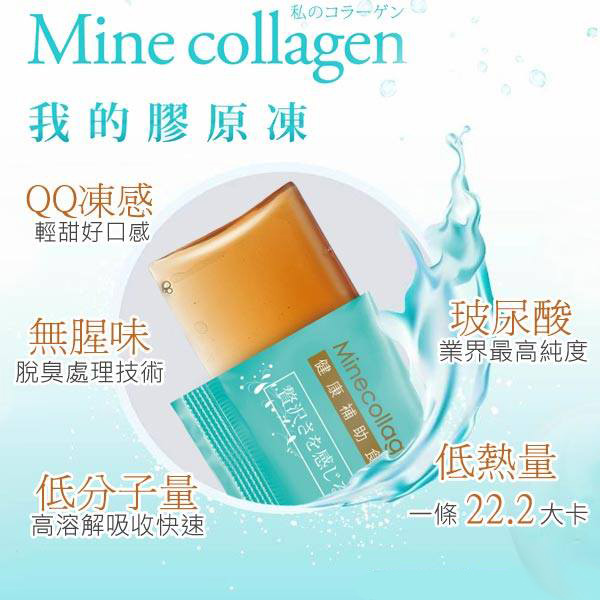 Mine-Collagen我的膠原凍