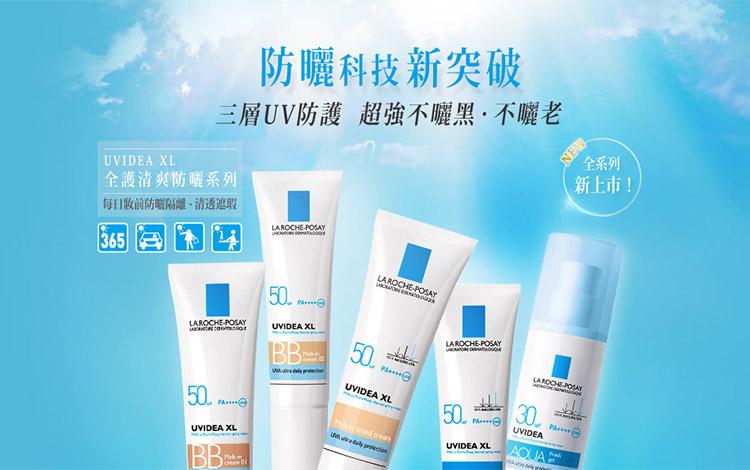 理膚寶水 全護臉部防曬系列